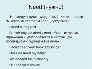 Need (нужно) Не следует путать модальный глагол need со смысловым глаголом ne