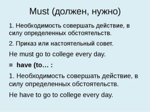 Must (должен, нужно) 1. Необходимость совершать действие, в силу определенных