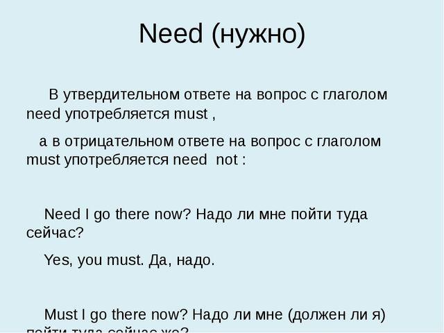 Need (нужно) В утвердительном ответе на вопрос с глаголом need употребляется...
