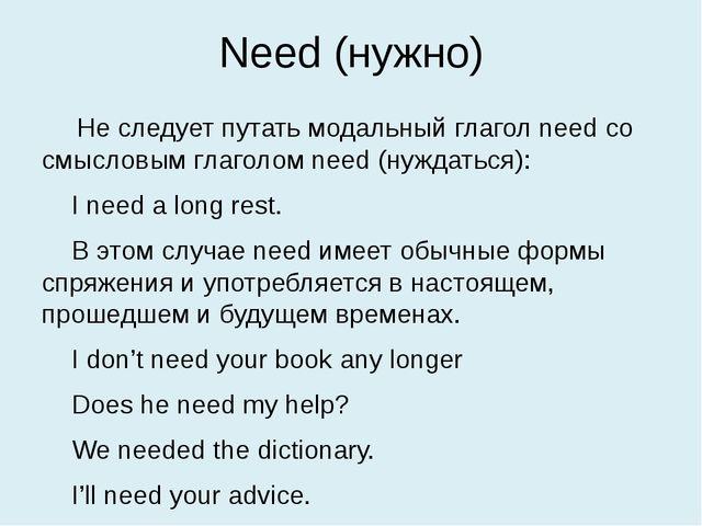 Need (нужно) Не следует путать модальный глагол need со смысловым глаголом ne...