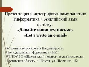 Мирошниченко Ксения Владимировна, преподаватель информатики и ИКТ ГБПОУ РО «Ш