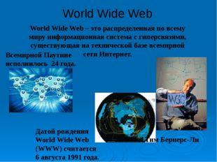 World Wide Web World Wide Web – это распределенная по всему миру информационн