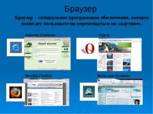 Браузер Internet Explorer Opera Mozilla-Firefox Netscape Browser Браузер – сп