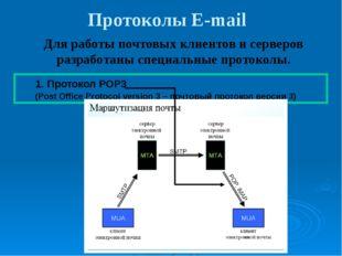 Протоколы E-mail 1. Протокол POP3 (Post Office Protocol version 3 – почтовый
