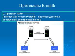 Протоколы E-mail: 2. Протокол IMAP (Internet Mail Access Protocol – протокол