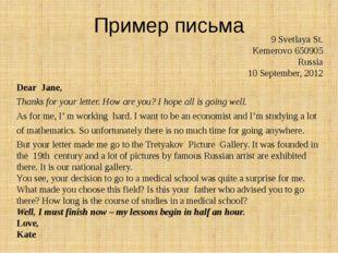 Пример письма 9 Svetlaya St. Kemerovo 650905 Russia 10 September, 2012 Dear J