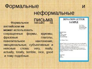 Формальные и неформальные письма Формальное письмо на английскомне можетисп