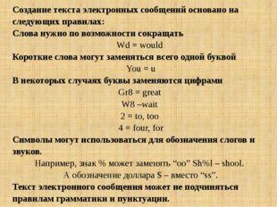 Создание текста электронных сообщений основано на следующих правилах: Слова н