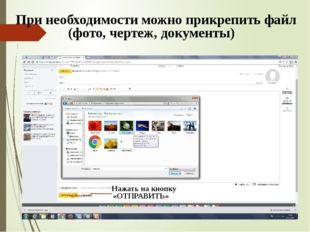 При необходимости можно прикрепить файл (фото, чертеж, документы) Нажать на