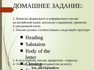 ДОМАШНЕЕ ЗАДАНИЕ: 1. Написать формальное и неформальное письмо на английском