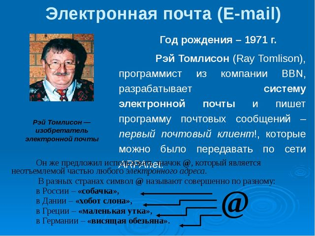 Электронная почта (E-mail) Год рождения – 1971 г. Рэй Томлисон (Ray Tomlison)...