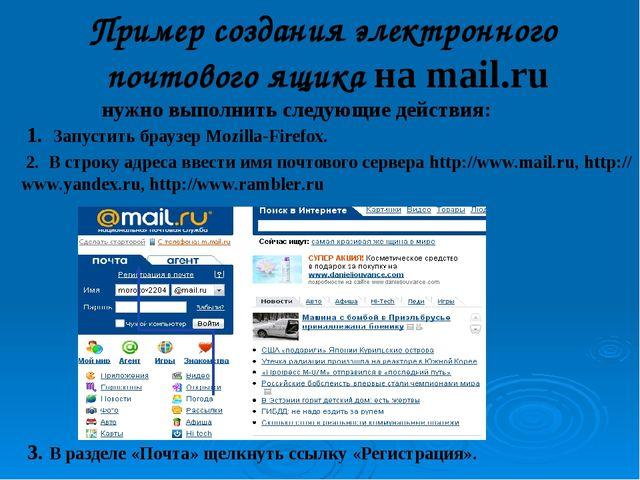 Пример создания электронного почтового ящика на mail.ru нужно выполнить следу...