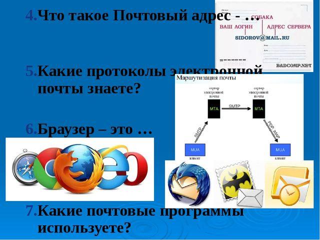 Что такое Почтовый адрес - … Какие протоколы электронной почты знаете? Браузе...
