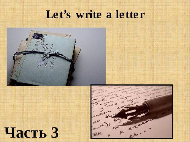 Let's write a letter Часть 3