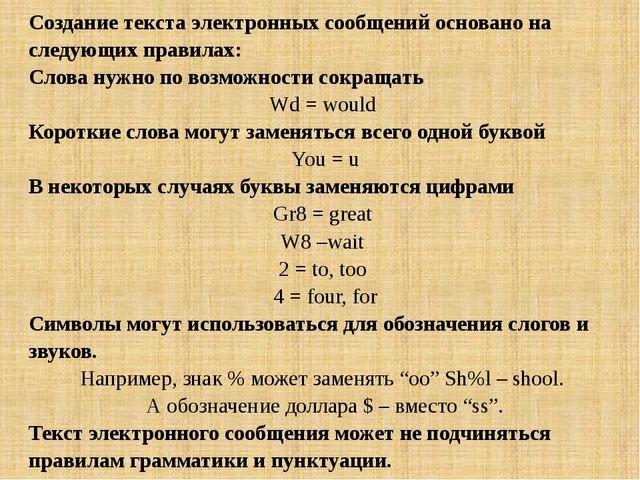 Создание текста электронных сообщений основано на следующих правилах: Слова н...