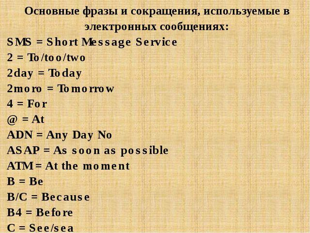 Основные фразы и сокращения, используемые в электронных сообщениях: SMS = Sho...