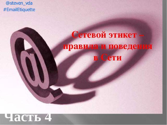 Сетевой этикет – правила и поведения в Сети Часть 4