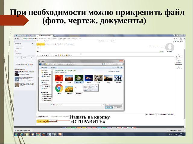 При необходимости можно прикрепить файл (фото, чертеж, документы) Нажать на...