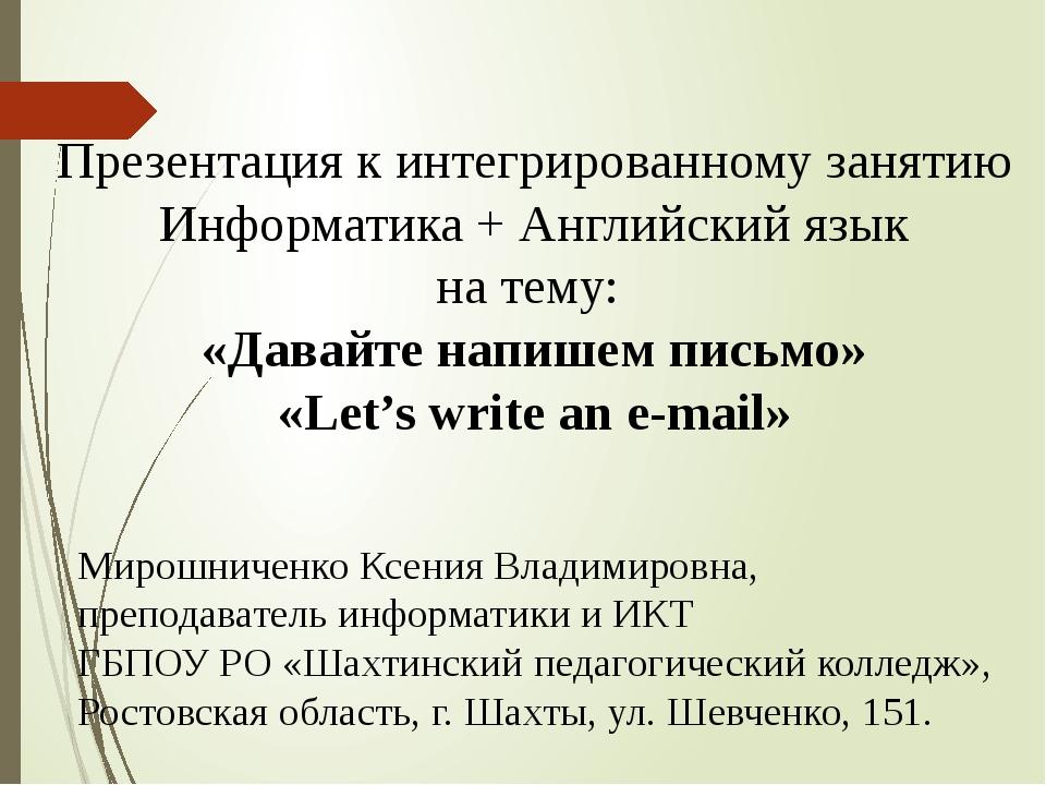 Мирошниченко Ксения Владимировна, преподаватель информатики и ИКТ ГБПОУ РО «Ш...