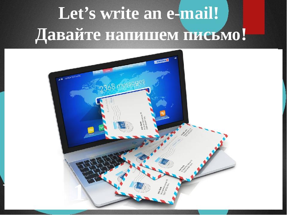Let's write an e-mail! Давайте напишем письмо! Часть 1