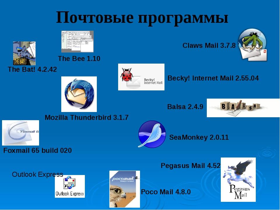 Claws Mail 3.7.8 The Bee 1.10 The Bat! 4.2.42 Mozilla Thunderbird 3.1.7 Foxma...