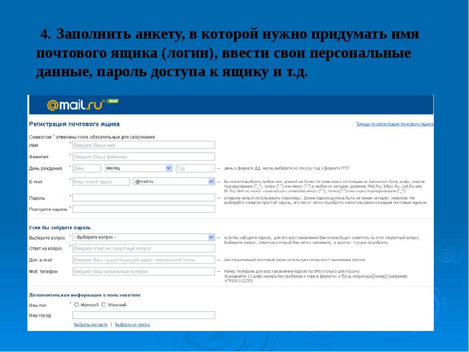 4. Заполнить анкету, в которой нужно придумать имя почтового ящика (логин),...