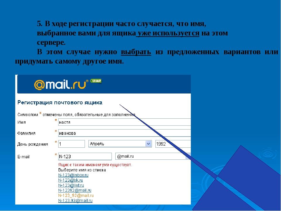 5. В ходе регистрации часто случается, что имя, выбранное вами для ящика уже...