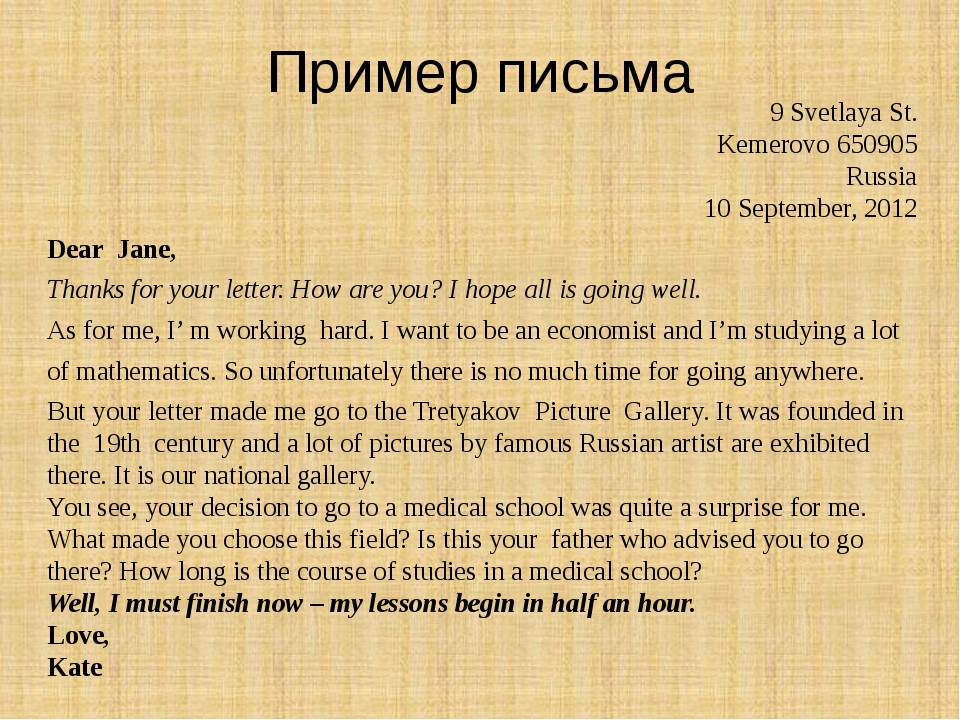 Пример письма 9 Svetlaya St. Kemerovo 650905 Russia 10 September, 2012 Dear J...
