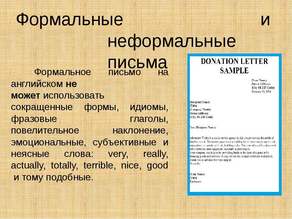 Формальные и неформальные письма Формальное письмо на английскомне можетисп...