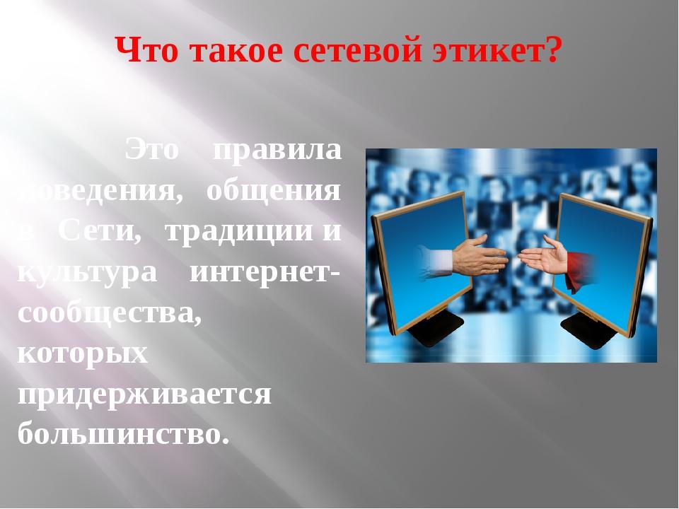 Что такое сетевой этикет? Это правила поведения, общения в Сети, традициии...