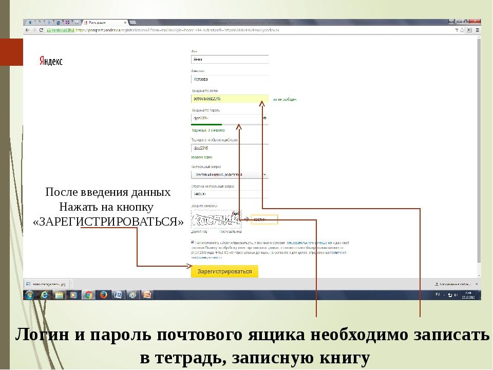 После введения данных Нажать на кнопку «ЗАРЕГИСТРИРОВАТЬСЯ» Логин и пароль по...