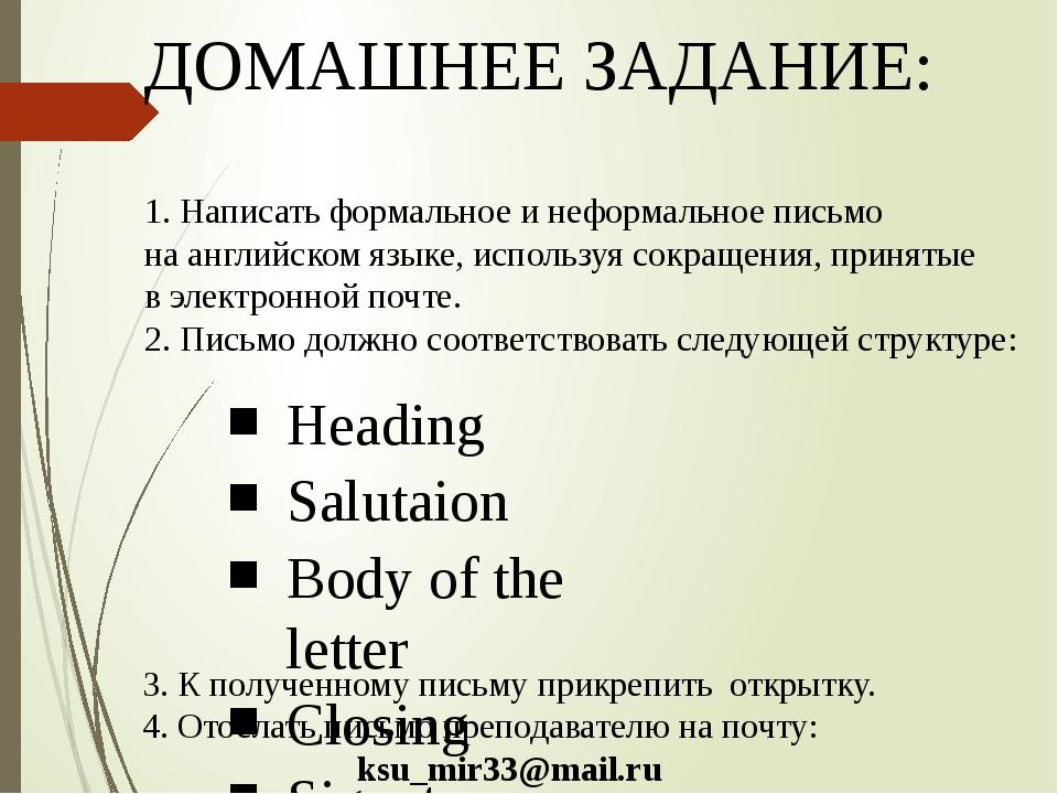 ДОМАШНЕЕ ЗАДАНИЕ: 1. Написать формальное и неформальное письмо на английском...