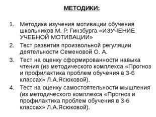 МЕТОДИКИ: Методика изучения мотивации обучения школьников М. Р. Гинзбурга «ИЗ