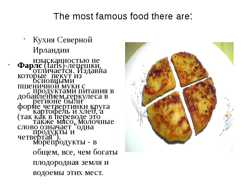 The most famous food there are: Кухня Северной Ирландии изысканностью не отли...