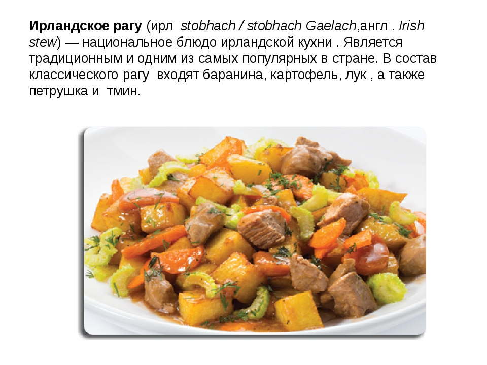 Ирландское рагу(ирл stobhach / stobhach Gaelach,англ .Irish stew)— национ...