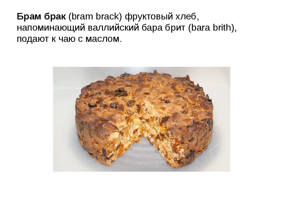 Брам брак(bram brack) фруктовый хлеб, напоминающий валлийский бара брит (bar...