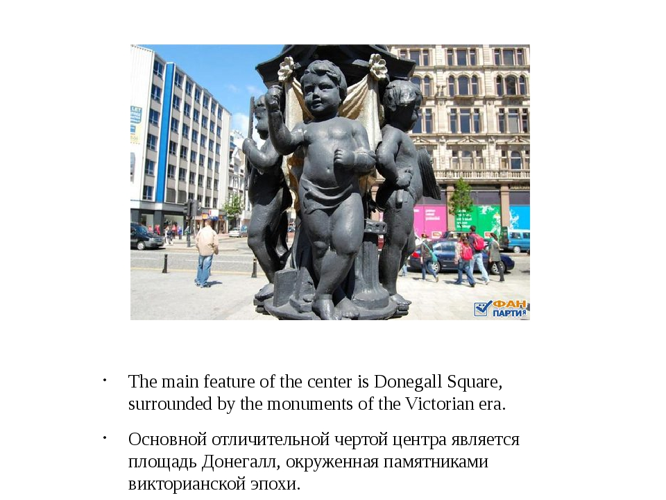 The main feature of the center is Donegall Square, surrounded by the monument...