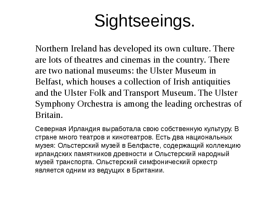 Sightseeings. Northern Ireland has developed its own culture. There are lots...