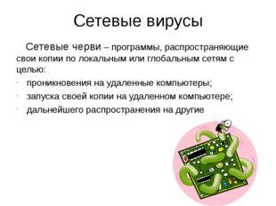 Сетевые вирусы Хакерские утилиты и прочие вредоносные программы. К данной кат