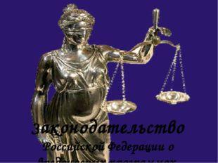 Статья 273 гласит: «Создание программ для ЭВМ или внесение изменений в сущест