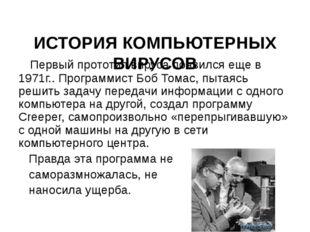 ИСТОРИЯ КОМПЬЮТЕРНЫХ ВИРУСОВ Первый прототип вируса появился еще в 1971г.. П