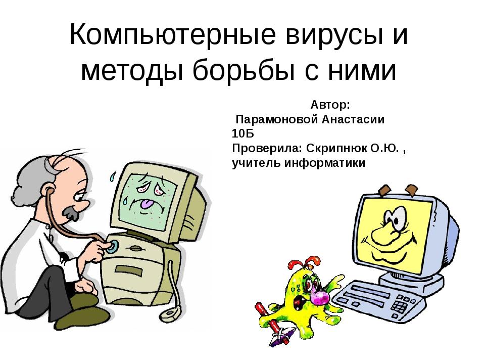Компьютерные вирусы и методы борьбы с ними Автор: Парамоновой Анастасии 10Б П...