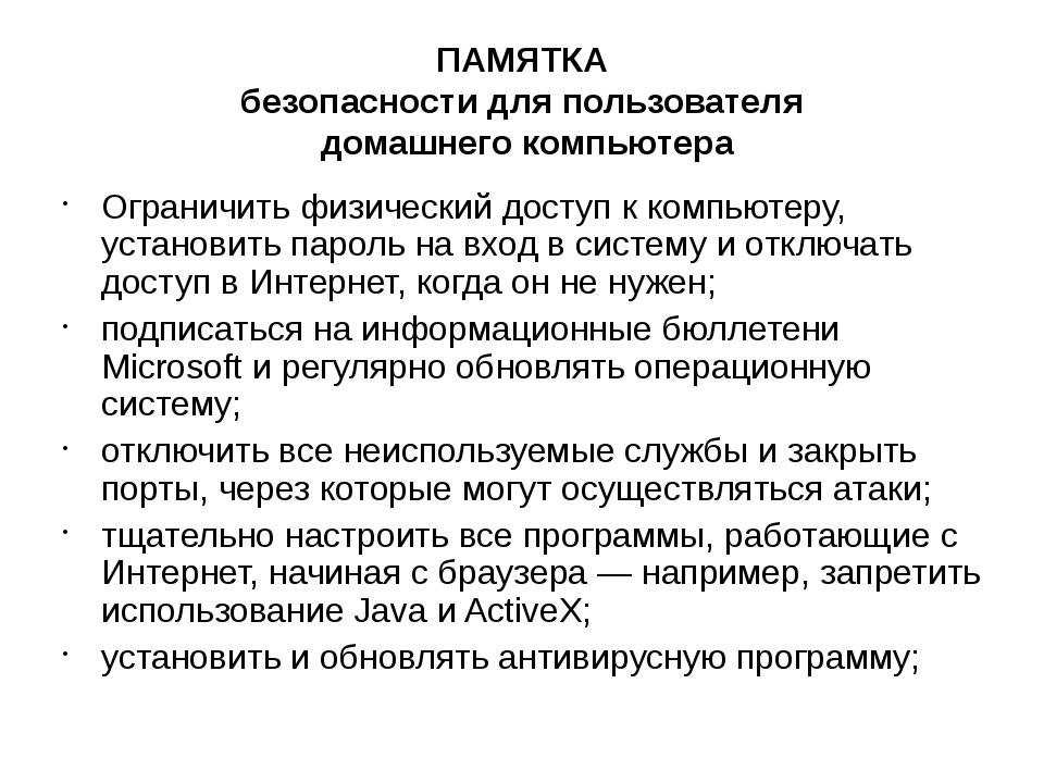 Ресурсы http://teralex.ru/bezrubriki/kompyuternye-virusy-tipy-vidy-puti-zaraz...