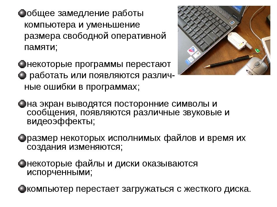 общее замедление работы компьютера и уменьшение размера свободной оперативной...