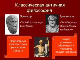 Классическая античная философия Протагор «Человек есть мера всех вещей» Арист