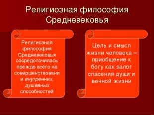 Религиозная философия Средневековья Религиозная философия Средневековья сосре