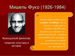 Мишель Фуко (1926-1984) Французский философ, теоретик культуры и историк Мише