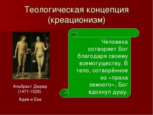 Теологическая концепция (креационизм) Альбрехт Дюрер (1471-1528) Адам и Ева Ч