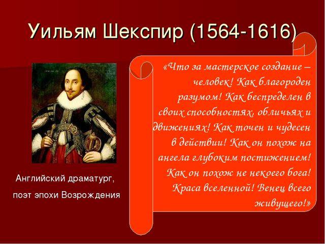 Уильям Шекспир (1564-1616) Английский драматург, поэт эпохи Возрождения «Что...