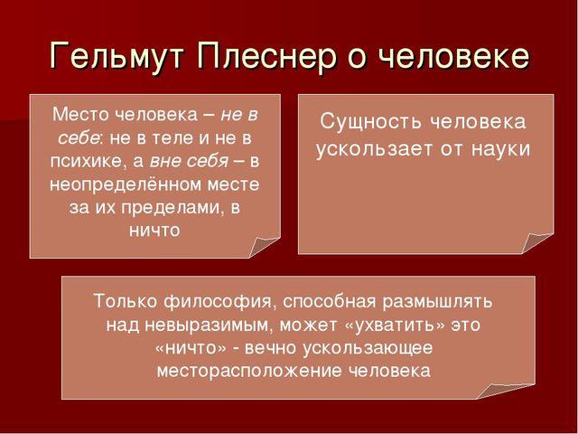 Гельмут Плеснер о человеке Место человека – не в себе: не в теле и не в психи...